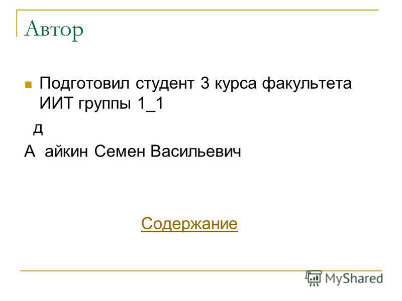 Автор Подготовил студент 3 курса факультета ИИТ группы 1_1 д А айкин Семен Васильевич Содержание
