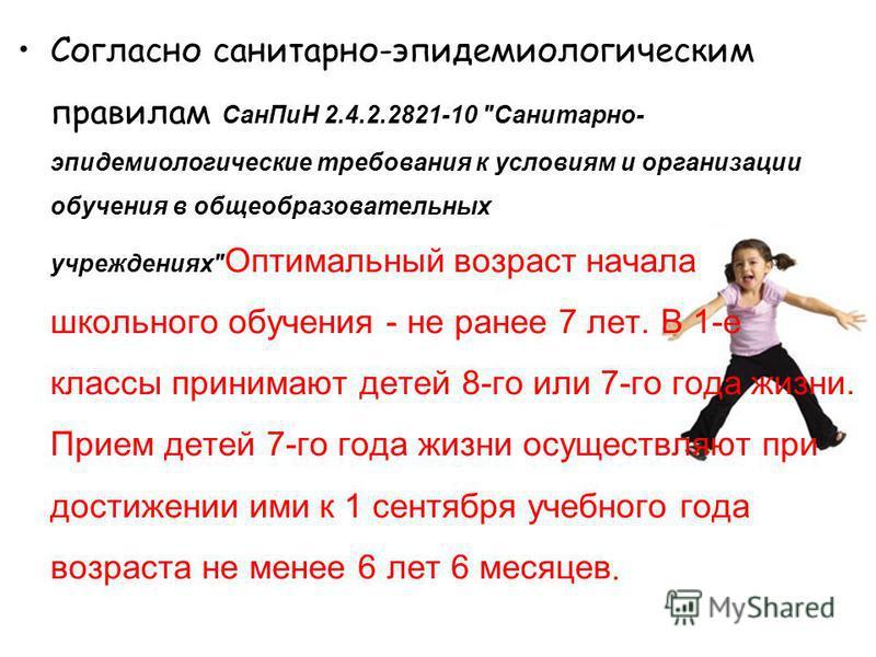 Согласно санитарно-эпидемиологическим правилам Сан ПиН 2.4.2.2821-10