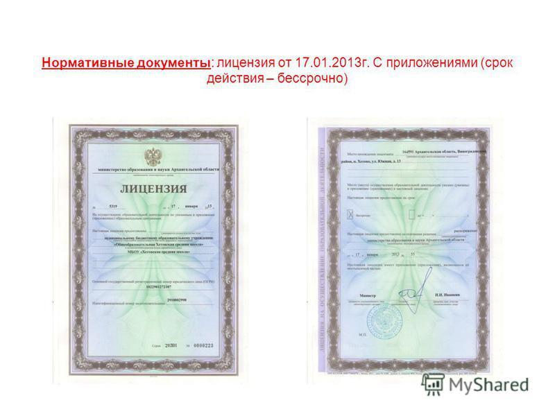 Нормативные документы: лицензия от 17.01.2013 г. С приложениями (срок действия – бессрочно)