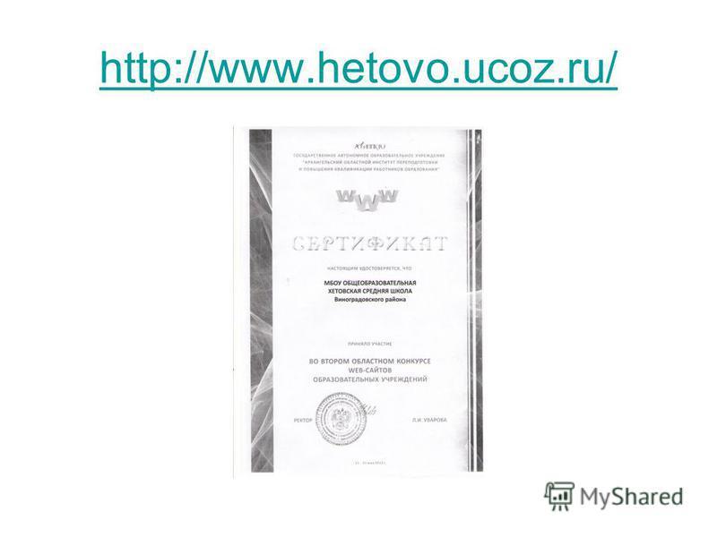 http://www.hetovo.ucoz.ru/