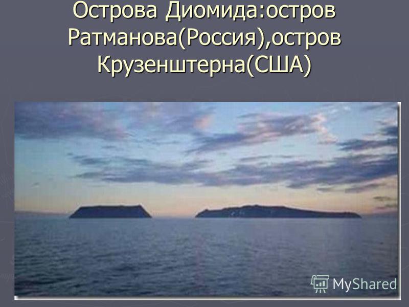 Острова Диомида:остров Ратманова(Россия),остров Крузенштерна(США)