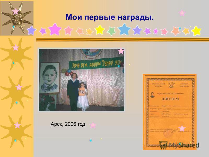 Мои первые награды. Арск, 2006 год