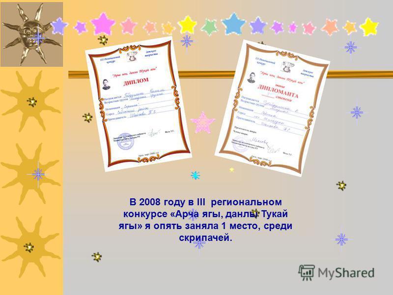 В 2008 году в III региональном конкурсе «Арча ягы, данлы Тукай ягы» я опять заняла 1 место, среди скрипачей.