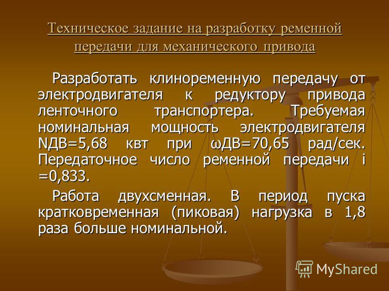 Презентация на тему КОРОЛЕВСКИЙ ИНСТИТУТ УПРАВЛЕНИЯ ЭКОНОМИКИ И  2 Техническое
