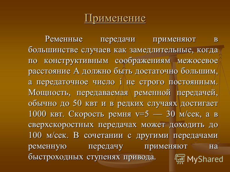 Презентация на тему КОРОЛЕВСКИЙ ИНСТИТУТ УПРАВЛЕНИЯ ЭКОНОМИКИ И  5 Применение