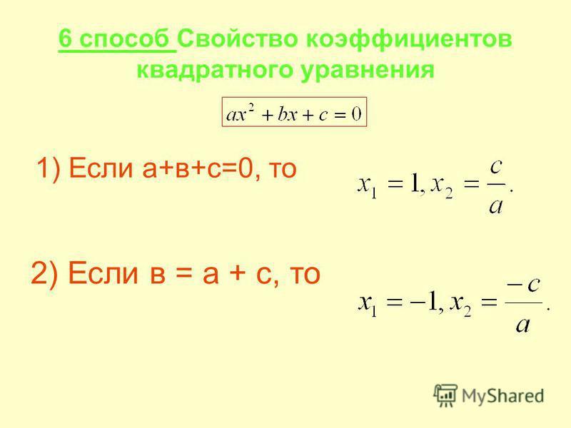 6 способ Свойство коэффициентов квадратного уравнения 1) Если а+в+с=0, то 2) Если в = а + с, то