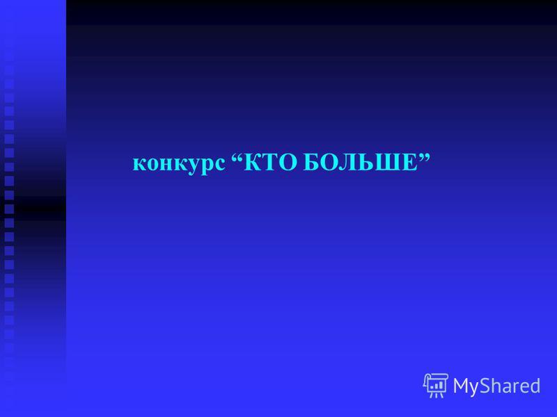 конкурс КТО БОЛЬШЕ