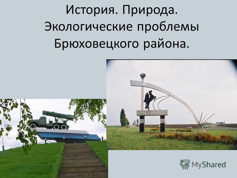 История. Природа. Экологические проблемы Брюховецкого района.