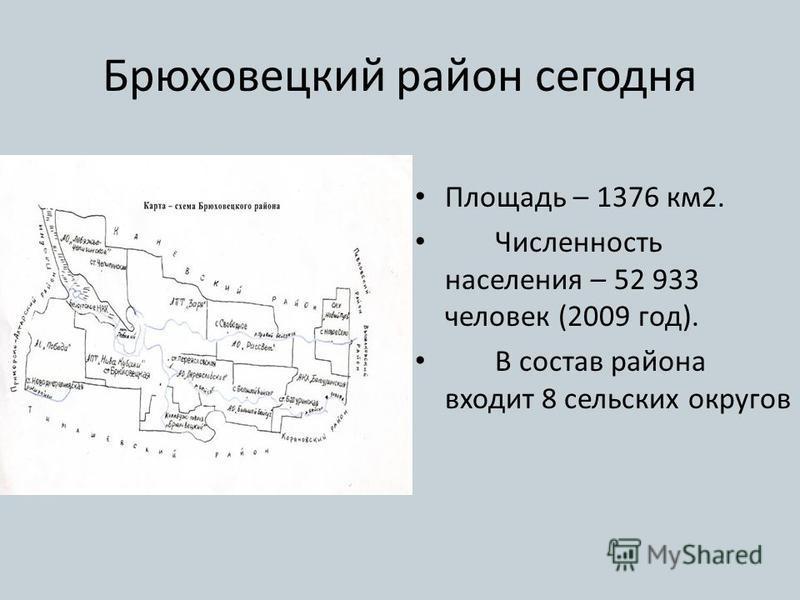 Брюховецкий район сегодня Площадь – 1376 км 2. Численность населения – 52 933 человек (2009 год). В состав района входит 8 сельских округов