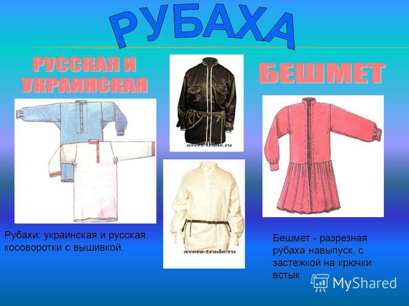 Рубахи: украинская и русская косоворотки с вышивкой. Бешмет - разрезная рубаха навыпуск, с застежкой на крючки встык