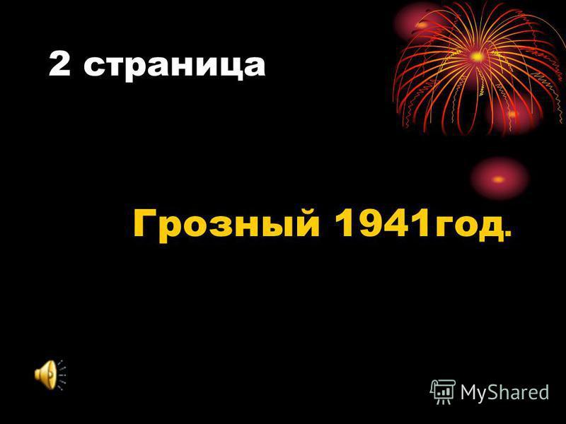 2 страница Грозный 1941 год.