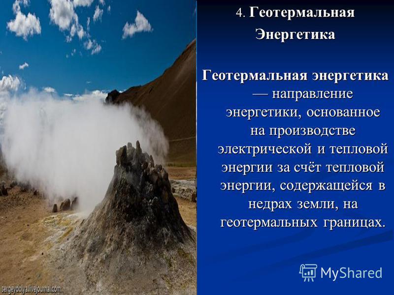 4. Геотермальная Энергетика Геотермальная энергиятика направление энергиятики, основанное на производстве электрической и тепловой энергии за счёт тепловой энергии, содержащейся в недрах земли, на геотермальных границах.