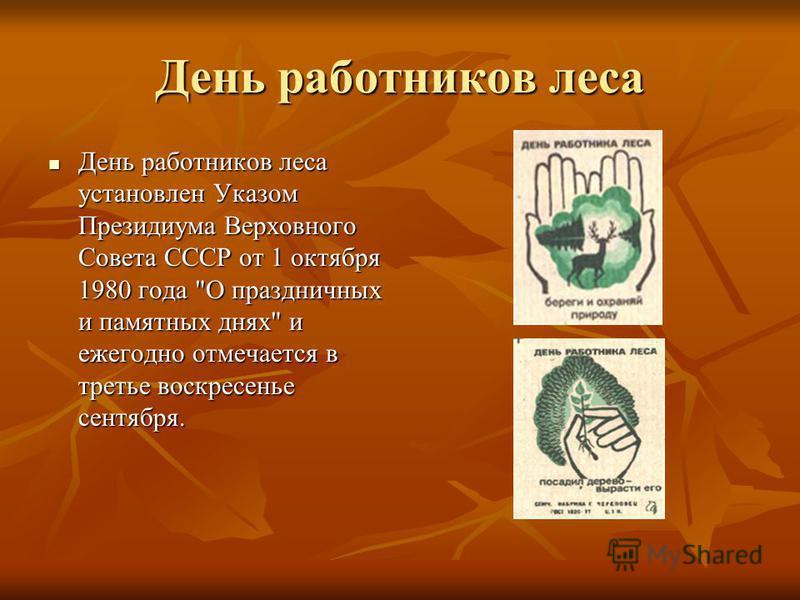 День работников леса День работников леса установлен Указом Президиума Верховного Совета СССР от 1 октября 1980 года