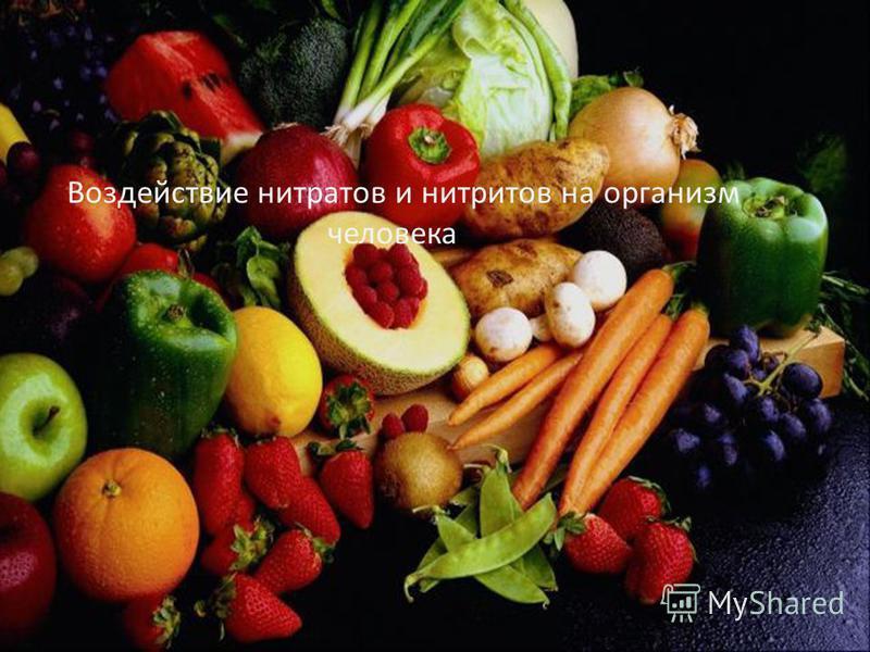 Воздействие нитратов и нитритов на организм человека