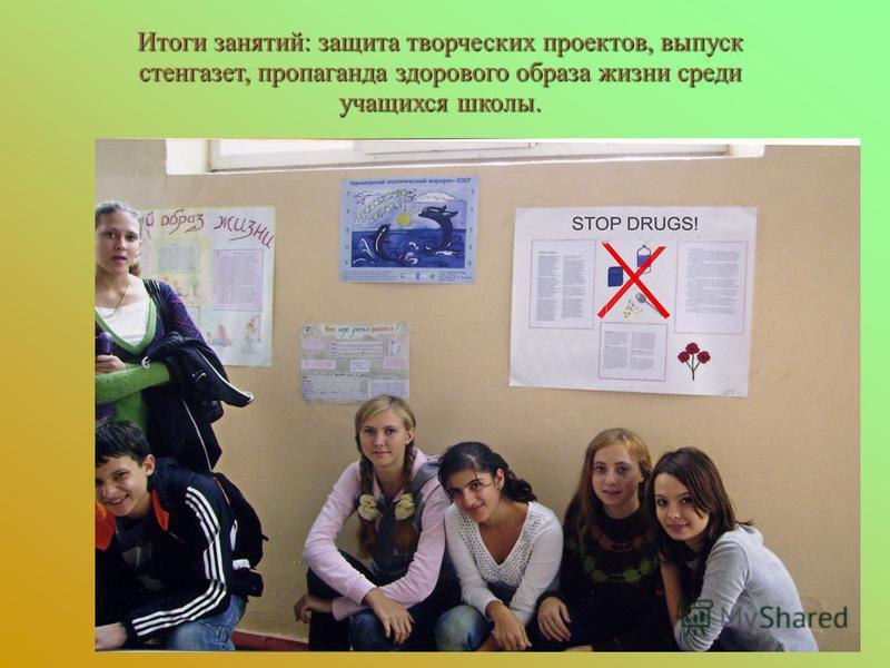 Итоги занятий: защита творческих проектов, выпуск стенгазет, пропаганда здорового образа жизни среди учащихся школы.
