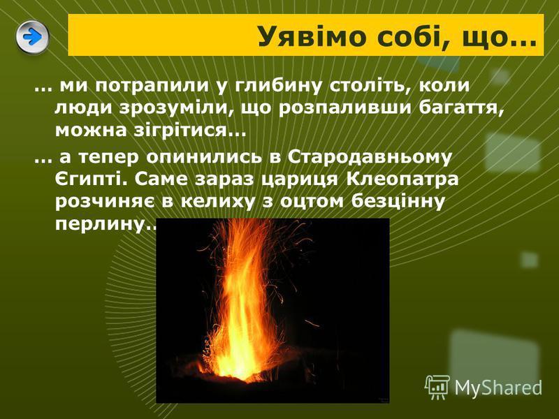 Розглянемо такі питання: Окисно-відновні реакції в природі Окисно-відновні реакції в біосистемах Окисно-відновні реакції в металургії Окисно-відновні реакції в хім. промисловості Окисно-відновні реакції в побуті