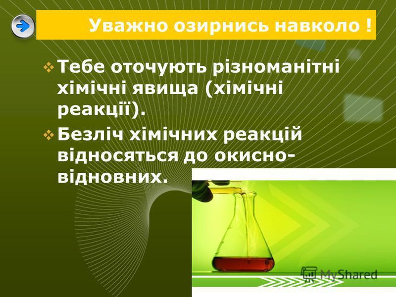 В ті часи люди ще не знали хімії і не могли написати рівняння цих хімічних реакцій: СаСО 3 + 2СН 3 СООН = Са(СН 3 СОО) 2 + + Н 2 О + СО 2 С + О 2 = СО 2 А тим більше, ніхто і не передбачав, що друга реакція набагато складніша за першу: адже саме тут