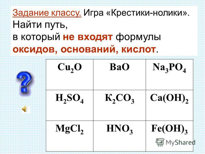 10 Формула кислоты, кислотный остаток, его валентность Название кислоты Название соответствующей соли НСl Соляная Хлориды НNО3 НNО3 Азотная Нитраты Н 3 РО 4 Фосфорна я Фосфаты Н 2 СО 3 Угольная Карбонаты Н2SО4 Н2SО4 Серная Сульфаты Задание классу. Оп