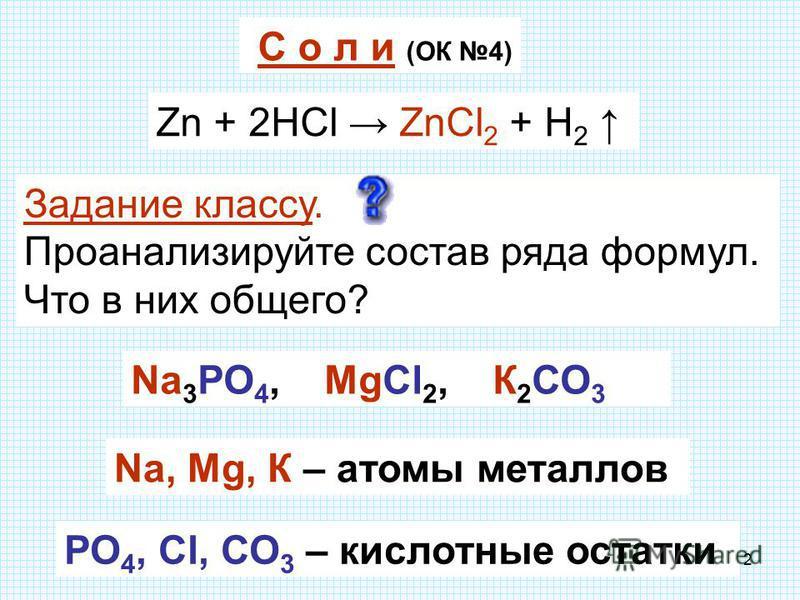 11 Сu2ОСu2ОВаОNа 3 РО 4 Н2SО4Н2SО4 К 2 СО 3 Са(ОН) 2 МgСl2МgСl2 НNО3НNО3 Fе(ОН) 3 Задание классу. Игра «Крестики-нолики». Найти путь, в который не входят формулы оксидов, оснований, кислот.