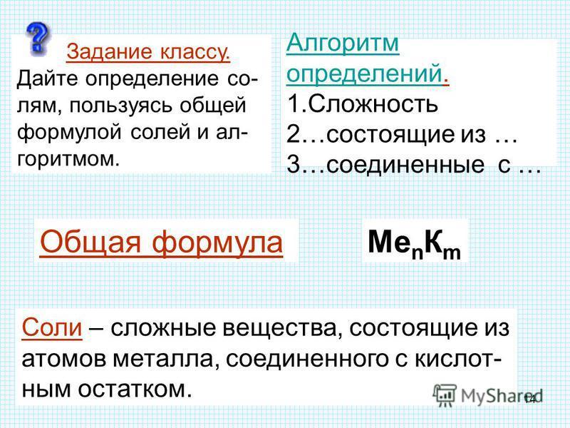 13 Задание классу. Пользуясь рядом формул солей, составьте общую формулу солей. Общая формула Ме n К m Nа 3 РО 4, МgСl 2, К 2 СО 3 Nа, Мg, К – атомы металлов РО 4, Сl, СО 3 – кислотные остатки