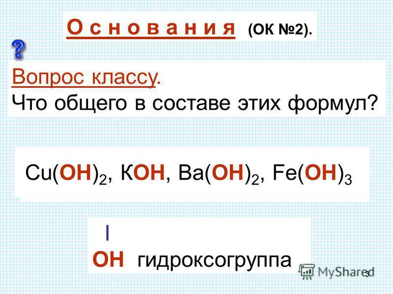 2 Задание классу. Игра «Третий лишний». Проанализируйте и найдите формулу вещества, которая в логическом ряду является «лишней». Почему? Будет ли это вещество, содержащее О – оксидом? Почему?