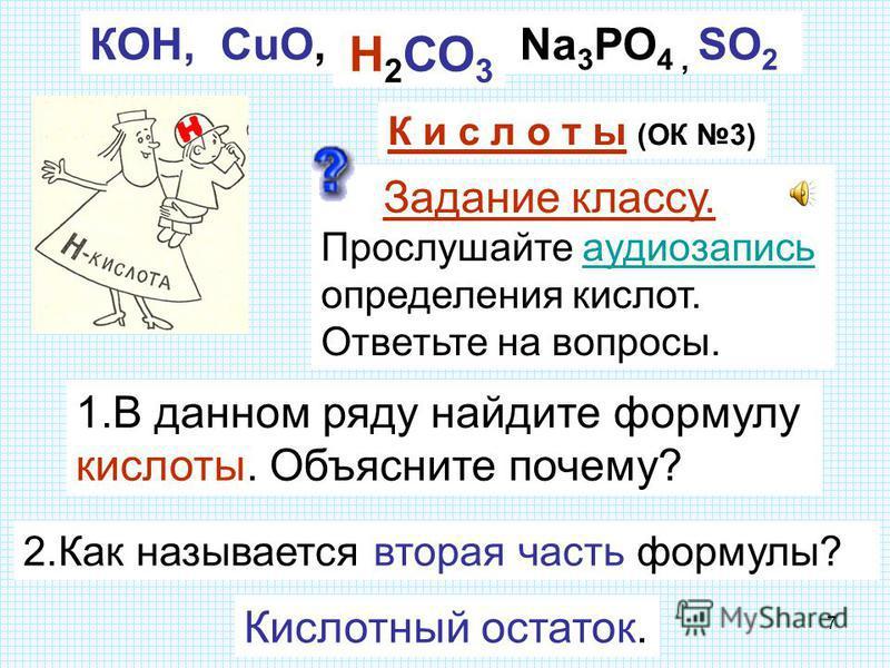 6 Алгоритм названий оксид основание соль 1. «оксид» «гидроксид» К 2. Э Ме Ме если Э(Ме) с переменной валентностью, то указать её в конце в скобках, римской цифрой SО2SО2 оксид серы (IV) Fе(ОН) 3 гидроксид железа (III)