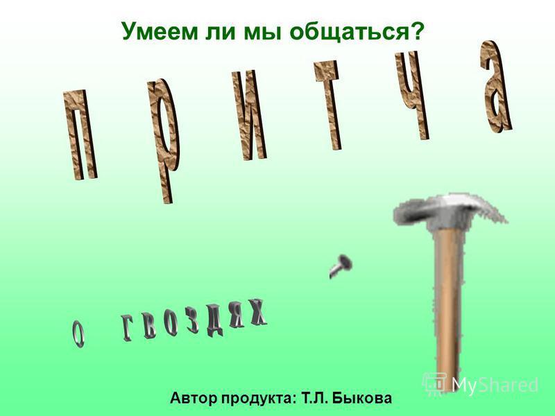 Умеем ли мы общаться? Автор продукта: Т.Л. Быкова