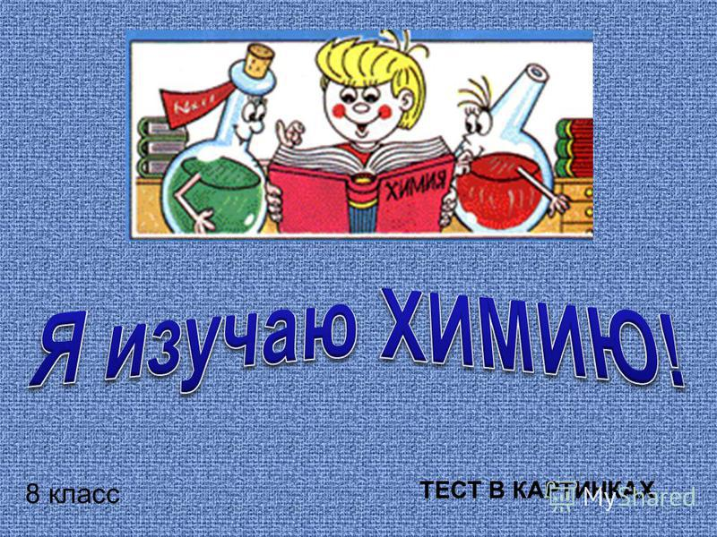 ТЕСТ В КАРТИНКАХ 8 класс