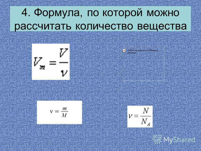 4. Формула, по которой можно рассчитать количество вещества