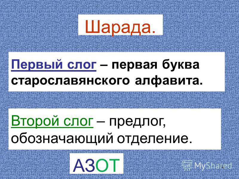14 Шарада. Первый слог – первая буква старославянского алфавита. Второй слог – предлог, обозначающий отделение. АЗОТ