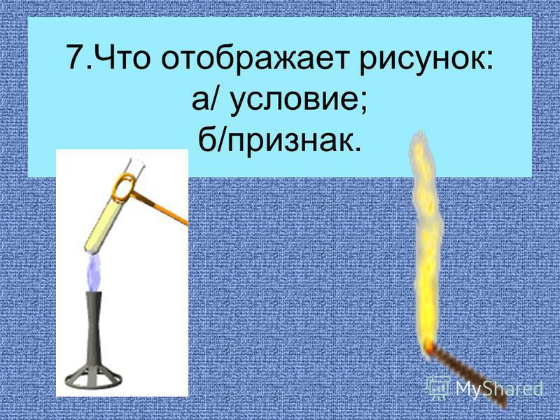 7. Что отображает рисунок: а/ условие; б/признак.
