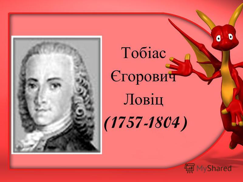 Тобіас Єгорович Ловіц (1757-1804)