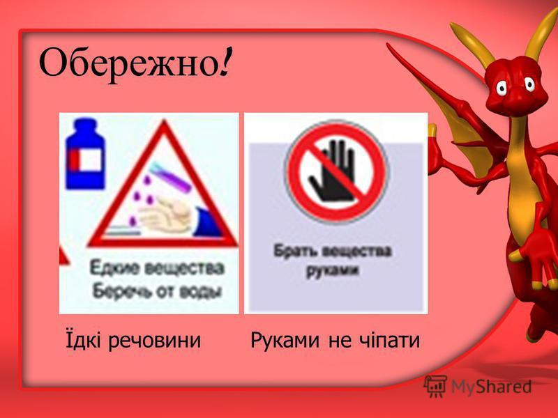 Обережно ! Їдкі речовини Руками не чіпати