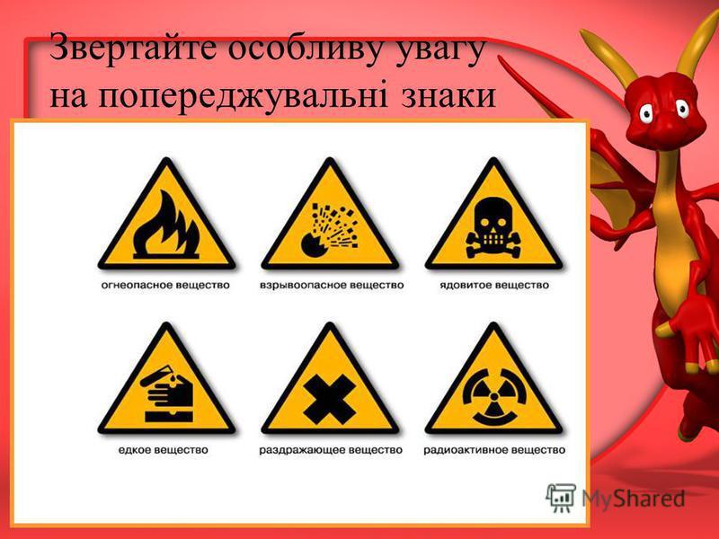 Звертайте особливу увагу на попереджувальні знаки