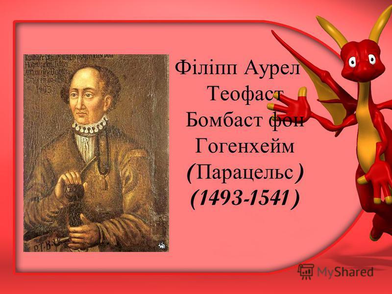 Філіпп Аурел Теофаст Бомбаст фон Гогенхейм ( Парацельс ) (1493-1541)