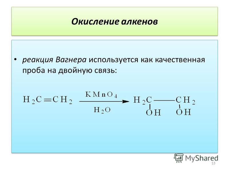 Окисление алкенов реакция Вагнера используется как качественная проба на двойную связь: 13