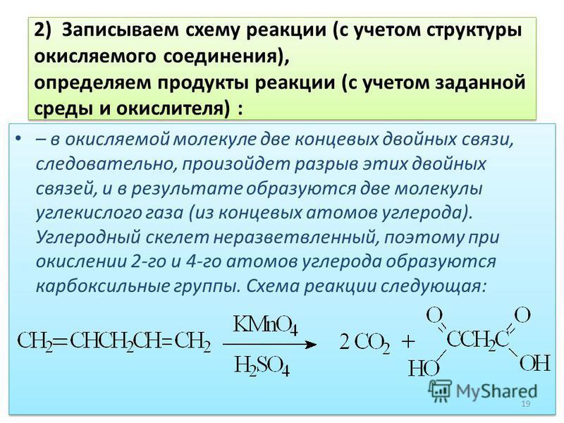 2) Записываем схему реакции (с учетом структуры окисляемого соединения), определяем продукты реакции (с учетом заданной среды и окислителя) : – в окисляемой молекуле две концевых двойных связи, следовательно, произойдет разрыв этих двойных связей, и