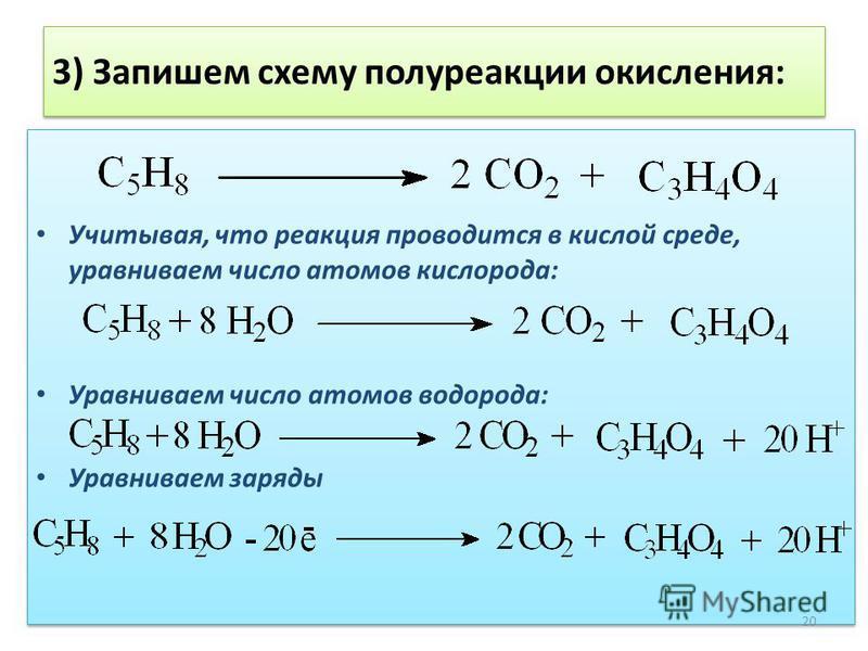 3) Запишем схему полуреакции окисления: Учитывая, что реакция проводится в кислой среде, уравниваем число атомов кислорода: Уравниваем число атомов водорода: Уравниваем заряды Учитывая, что реакция проводится в кислой среде, уравниваем число атомов к