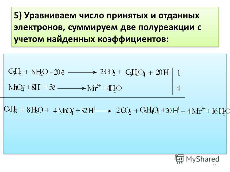 5) Уравниваем число принятых и отданных электронов, суммируем две полуреакции с учетом найденных коэффициентов: 22