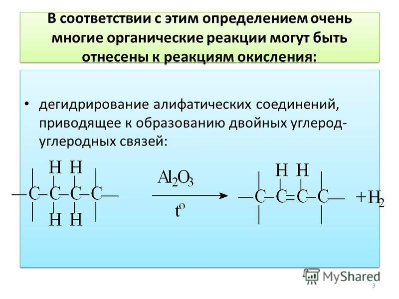 В соответствии с этим определением очень многие органические реакции могут быть отнесены к реакциям окисления: дегидрирование алифатических соединений, приводящее к образованию двойных углерод- углеродных связей: 3