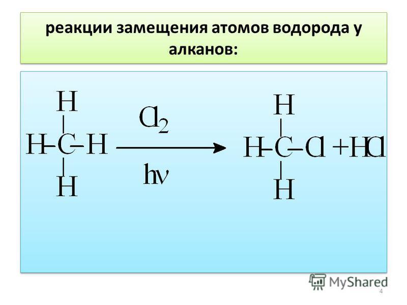 реакции замещения атомов водорода у алканов: 4