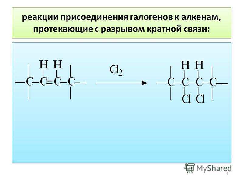реакции присоединения галогенов к алкенам, протекающие с разрывом кратной связи: 5