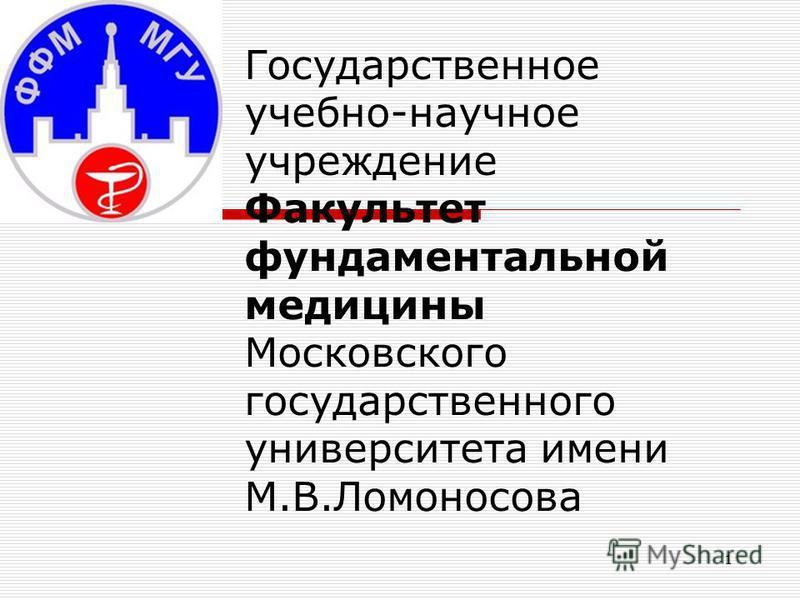1 Государственное учебно-научное учреждение Факультет фундаментальной медицины Московского государственного университета имени М.В.Ломоносова