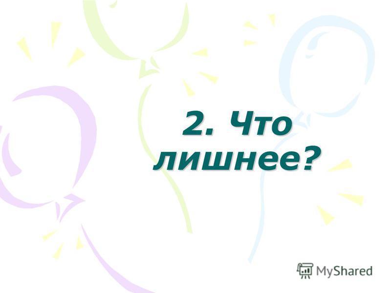 2. Что лишнее?