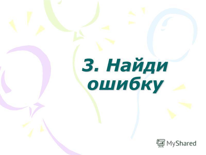 3. Найди ошибку