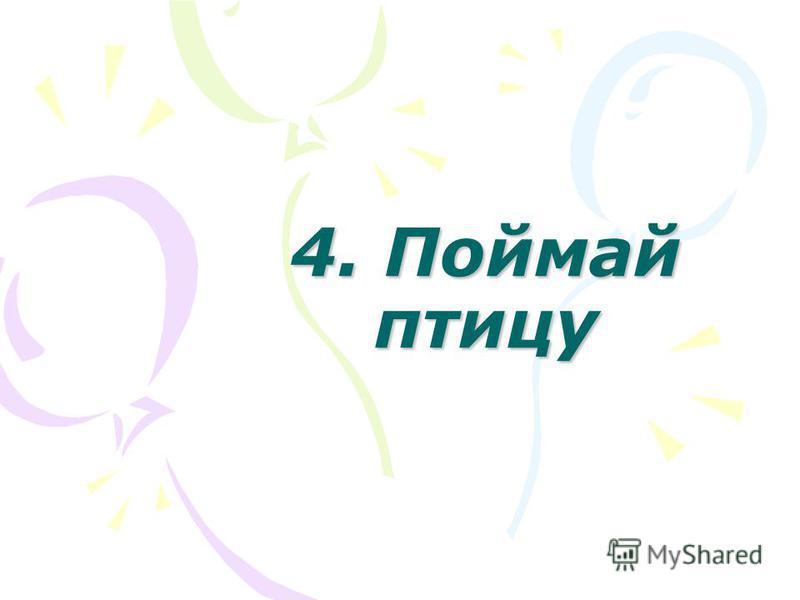 4. Поймай птицу