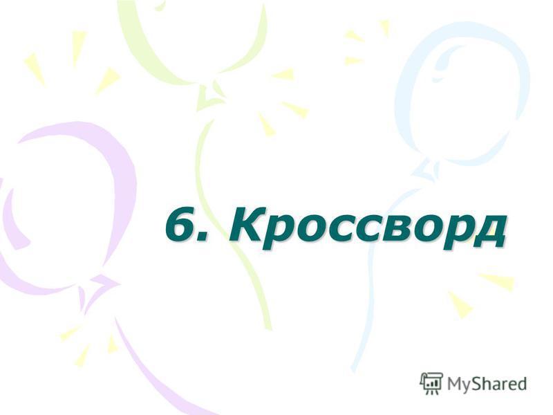 6. Кроссворд