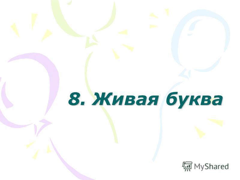 8. Живая буква