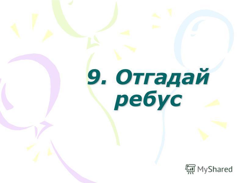 9. Отгадай ребус