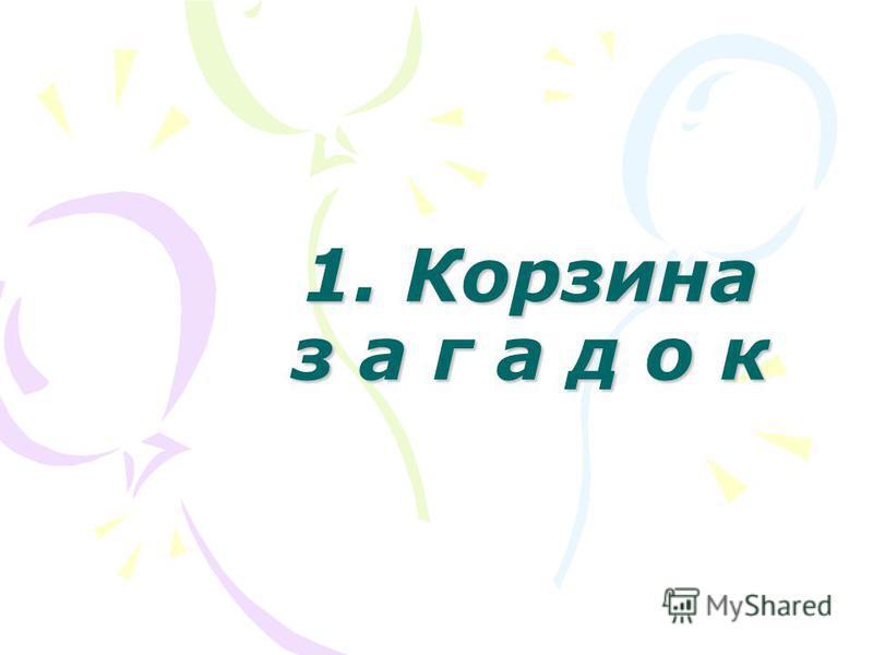 1. Корзина з а г а д о к
